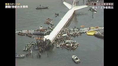 1982_JAL350便_羽田沖墜落.jpg