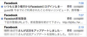 スパム-5/Facebook.jpg