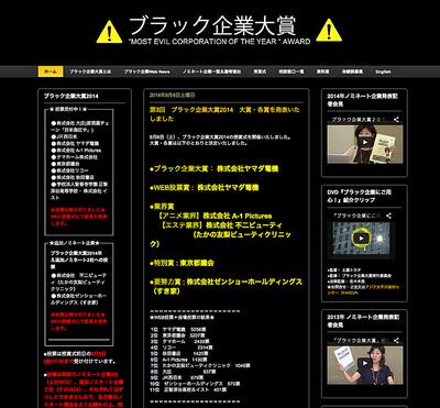 ブラック企業大賞_ヤマダ電機2.jpg