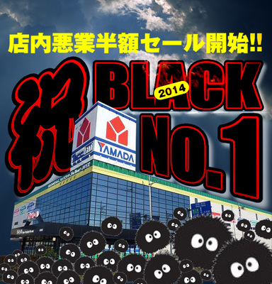 ヤマダ電機_ブラック企業大賞1.jpg