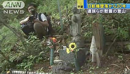 日航ジャンボ墜落30年.jpg