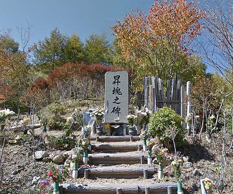 日航ジャンボ墜落_昇魂之碑.jpg
