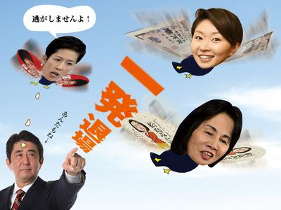 松島・小渕大臣辞任.jpg