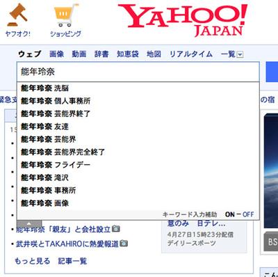 能年玲奈 Yahoo!検索.jpg