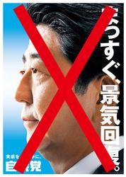 自民党2014ポスター.jpg
