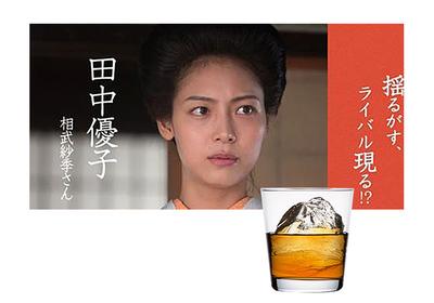 NHK マッサン_相武紗季-田中優子.jpg