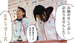 橋本聖子 國母和宏_2.jpg
